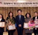 의정부시, 청소년지도위원 워크숍 개최